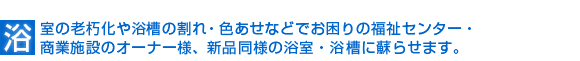 施工例紹介文